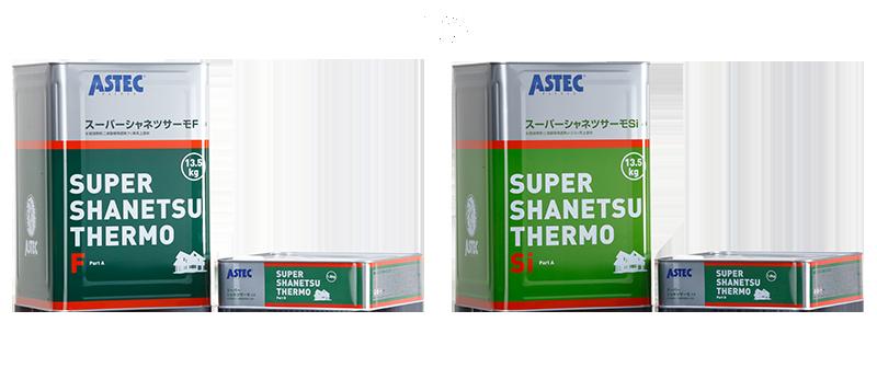 塗料缶スーパーシャネツサーモシリーズ
