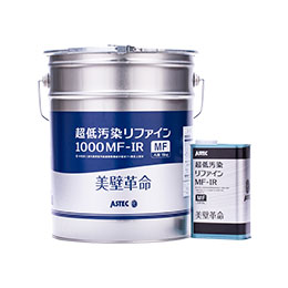 超低汚染リファイン1000MF-IR