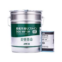 超低汚染リファイン500MF-IR