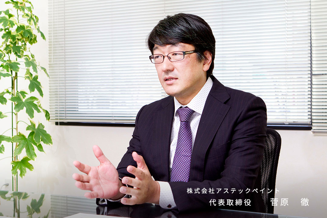 株式会社アステックペイント 代表取締役 菅原 徹