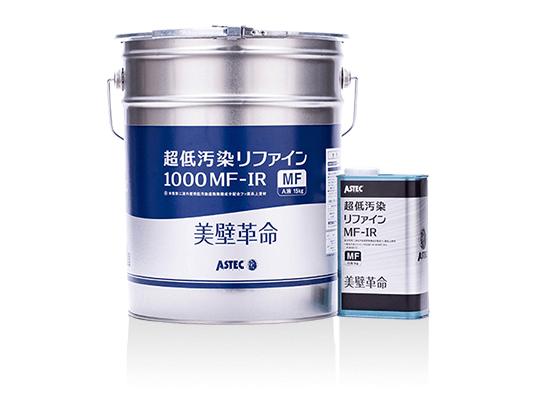 超低汚染塗料 超低汚染リファインシリーズ